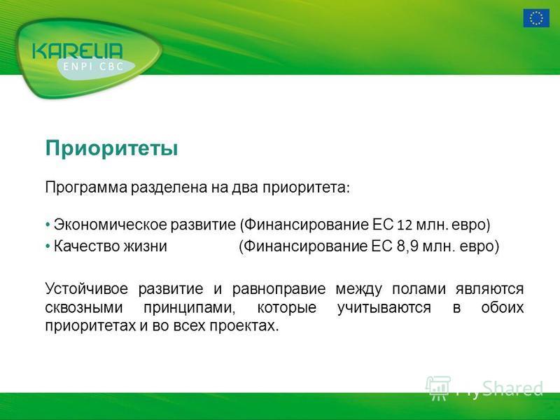 Приоритеты Программа разделена на два приоритета : Экономическое развитие ( Финансирование ЕС 12 млн. евро ) Качество жизни (Финансирование ЕС 8,9 млн. евро) Устойчивое развитие и равноправие между полами являются сквозными принципами, которые учитыв