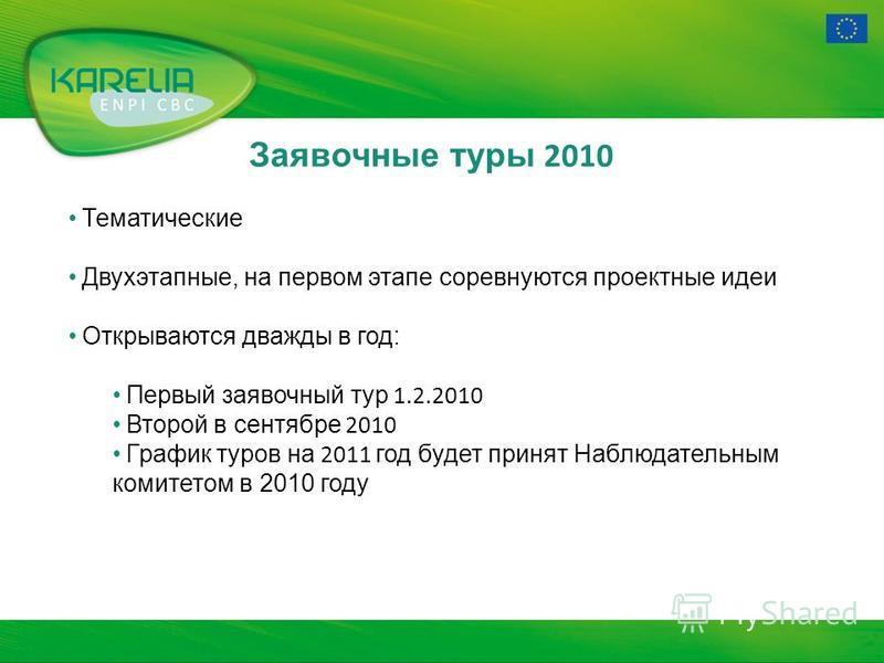 Заявочные туры 2010 Тематические Двухэтапные, на первом этапе соревнуются проектные идеи Открываются дважды в год: Первый заявочный тур 1.2.2010 Второй в сентябре 2010 График туров на 2011 год будет принят Наблюдательным комитетом в 2010 году