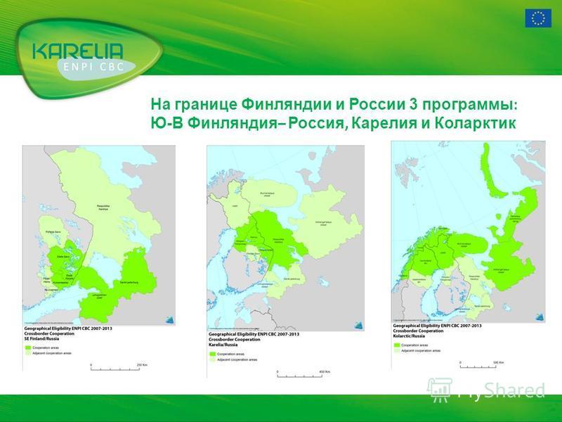 На границе Финляндии и России 3 программы : Ю-В Финляндия – Россия, Карелия и Коларктик