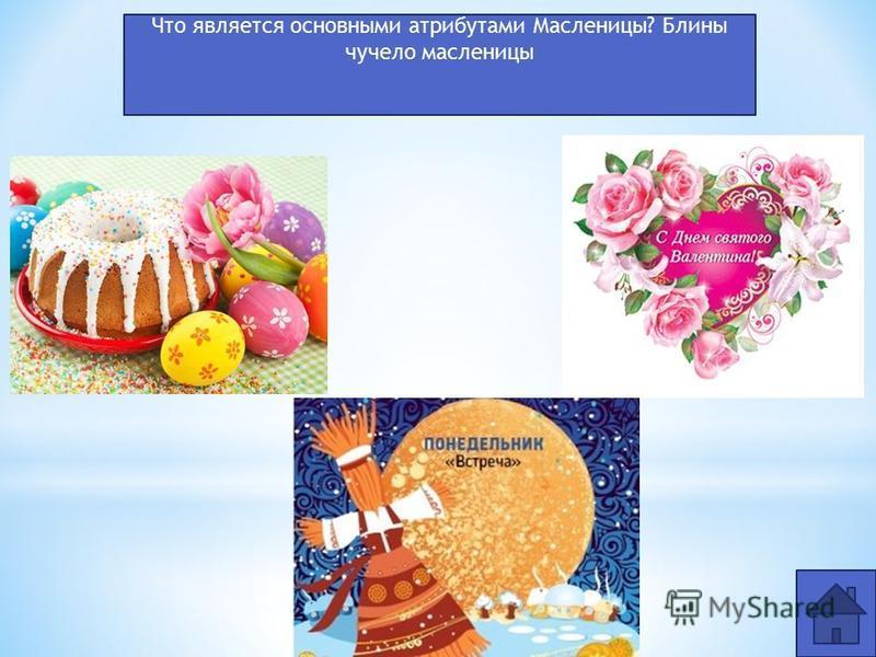 Сколько дней длится праздник Масленица на Руси