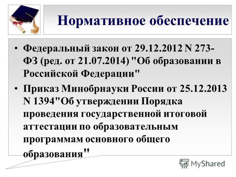 Нормативное обеспечение Федеральный закон от 29.12.2012 N 273- ФЗ (ред. от 21.07.2014)