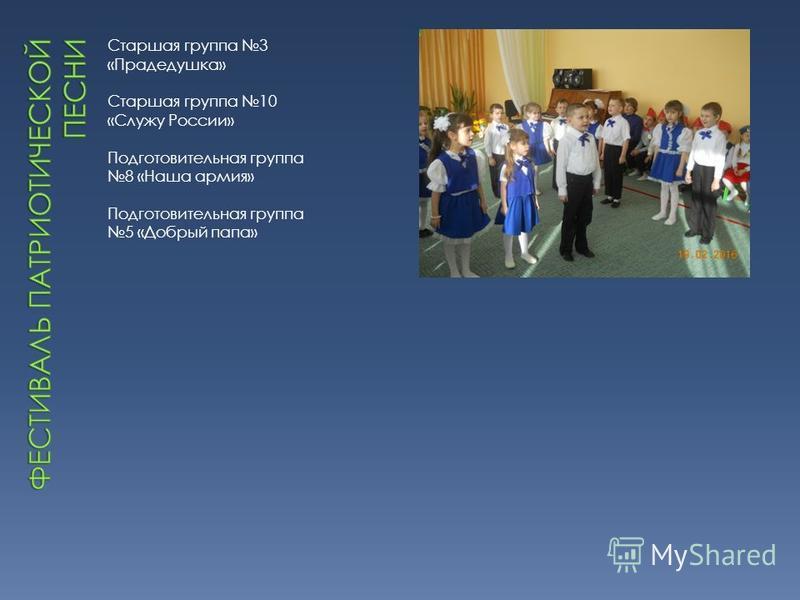 Старшая группа 3 «Прадедушка» Старшая группа 10 «Служу России» Подготовительная группа 8 «Наша армия» Подготовительная группа 5 «Добрый папа»