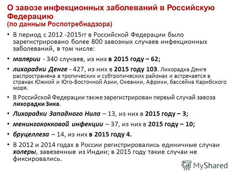 О завозе инфекционных заболеваний в Российскую Федерацию (по данным Роспотребнадзора) В период с 2012 -2015 гг в Российской Федерации было зарегистрировано более 800 завозных случаев инфекционных заболеваний, в том числе: малярии - 340 случаев, из ни