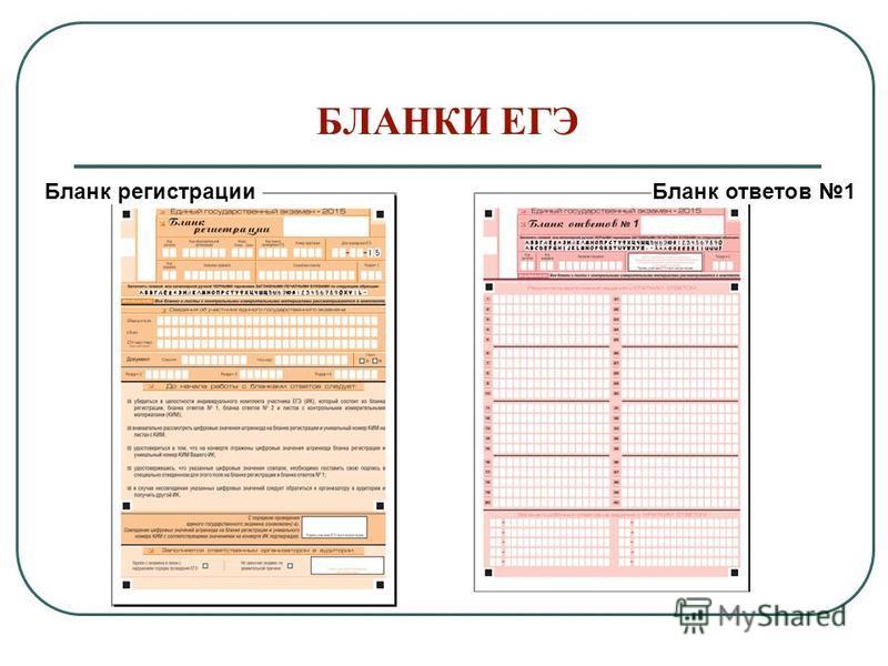 БЛАНКИ ЕГЭ Бланк регистрации Бланк ответов 1