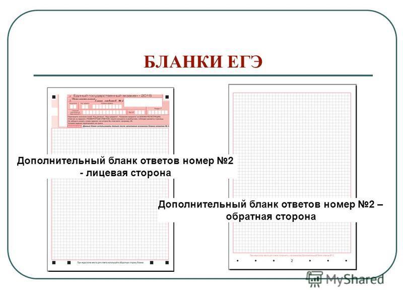БЛАНКИ ЕГЭ Дополнительный бланк ответов номер 2 - лицевая сторона Дополнительный бланк ответов номер 2 – обратная сторона