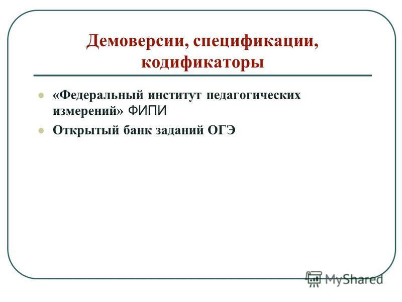 Демоверсии, спецификации, кодификаторы «Федеральный институт педагогических измерений» ФИПИ Открытый банк заданий ОГЭ