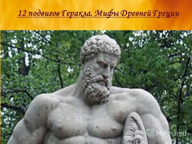 12 подвигов Геракла. Мифы Древней Греции