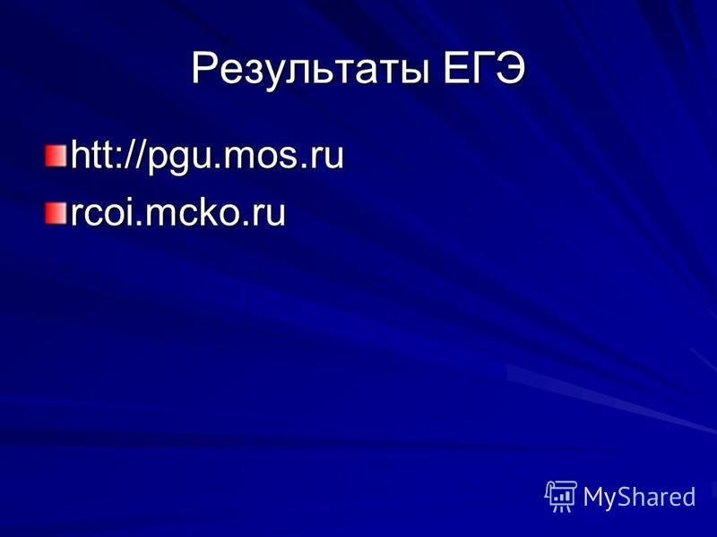Результаты ЕГЭ htt://pgu.mos.ru rcoi.mcko.ru