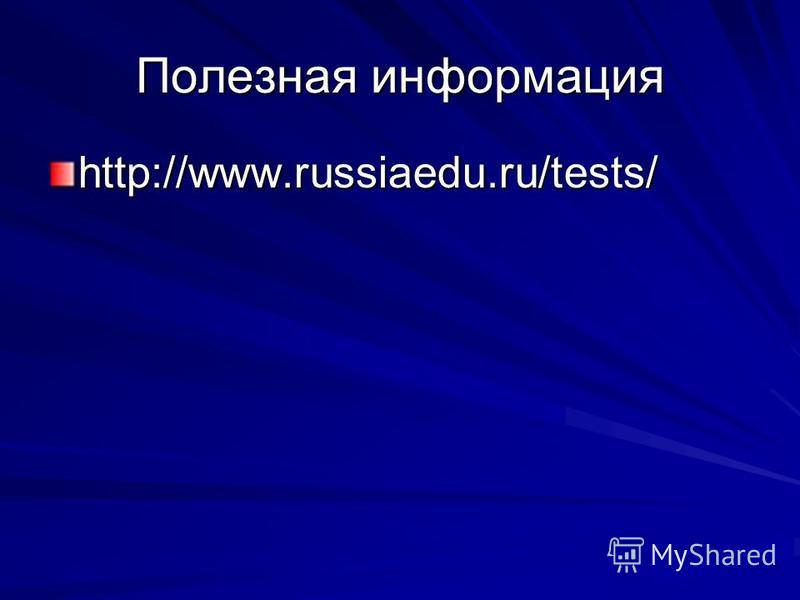 Полезная информация http://www.russiaedu.ru/tests/