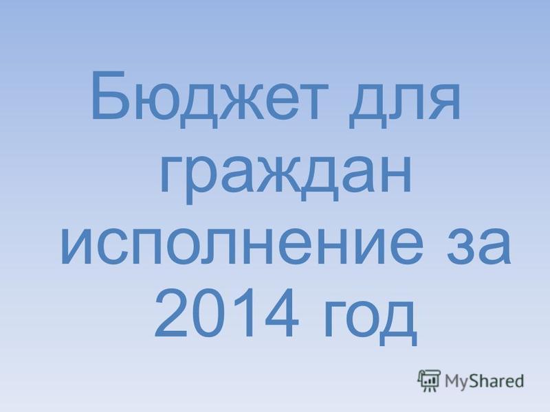 Бюджет для граждан исполнение за 2014 год