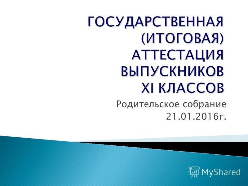 Родительское собрание 21.01.2016 г.