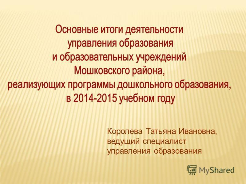 Королева Татьяна Ивановна, ведущий специалист управления образования