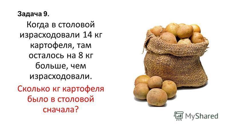 Задача 9. Когда в столовой израсходовали 14 кг картофеля, там осталось на 8 кг больше, чем израсходовали. Сколько кг картофеля было в столовой сначала?