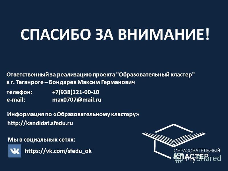 СПАСИБО ЗА ВНИМАНИЕ! http://kandidat.sfedu.ru Ответственный за реализацию проекта