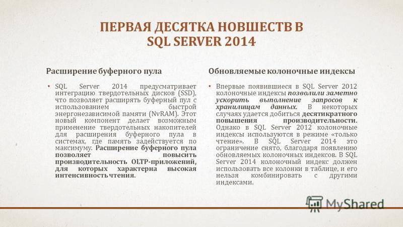 ПЕРВАЯ ДЕСЯТКА НОВШЕСТВ В SQL SERVER 2014 Расширение буферного пула SQL Server 2014 предусматривает интеграцию твердотельных дисков (SSD), что позволяет расширять буферный пул с использованием быстрой энергонезависимой памяти (NvRAM). Этот новый комп