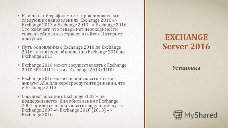 EXCHANGE Server 2016 Клиентский трафик может проксироваться в следующих направлениях: Exchange 2016 –> Exchange 2013 и Exchange 2013 –> Exchange 2016. Это означает, что теперь нет необходимости сначала обновлять сервера в сайте с Интернет доступом Пу