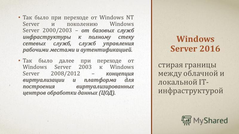 Windows Server 2016 от базовых служб инфраструктуры к полному стеку сетевых служб, служб управления рабочими местами и аутентификацией. Так было при переходе от Windows NT Server и поколению Windows Server 2000/2003 – от базовых служб инфраструктуры