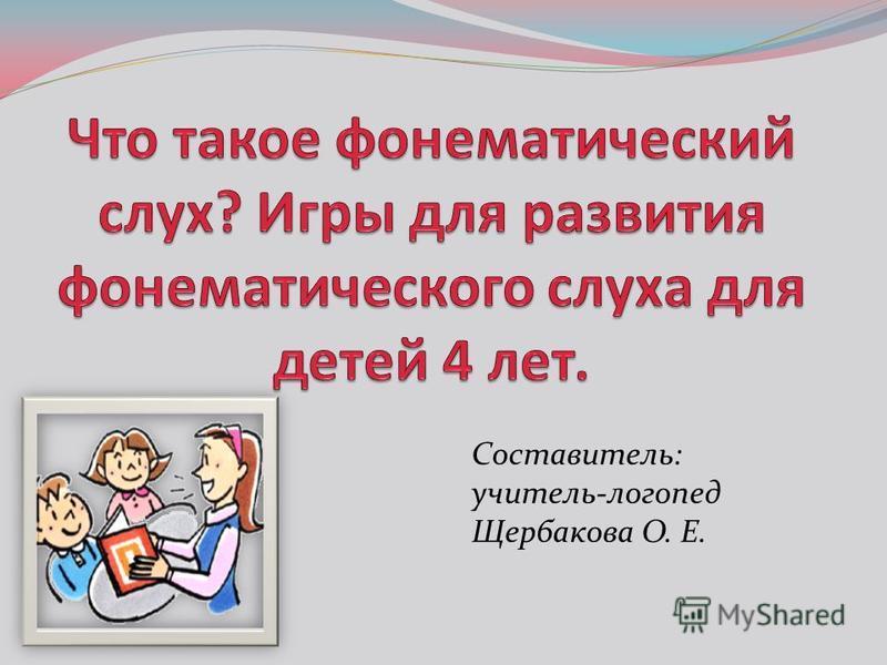 Составитель: учитель-логопед Щербакова О. Е.
