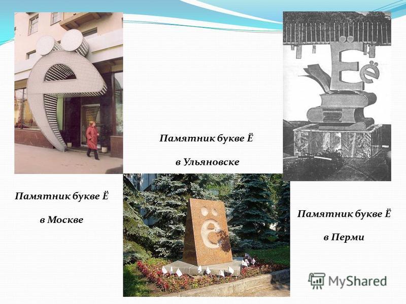 Памятник букве Ё в Перми Памятник букве Ё в Москве Памятник букве Ё в Ульяновске