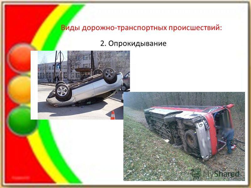 Виды дорожно-транспортных происшествий: 2. Опрокидывание