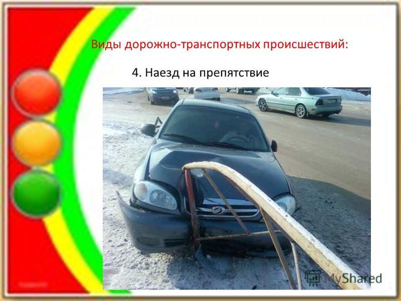 Виды дорожно-транспортных происшествий: 4. Наезд на препятствие