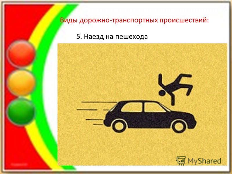 Виды дорожно-транспортных происшествий: 5. Наезд на пешехода