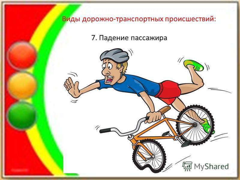 Виды дорожно-транспортных происшествий: 7. Падение пассажира