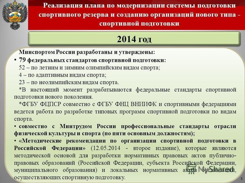 Минспортом России разработаны и утверждены: 79 федеральных стандартов спортивной подготовки: 52 – по летним и зимним олимпийским видам спорта; 4 – по адаптивным видам спорта; 23 – по неолимпийским видам спорта. *В настоящий момент разрабатываются фед