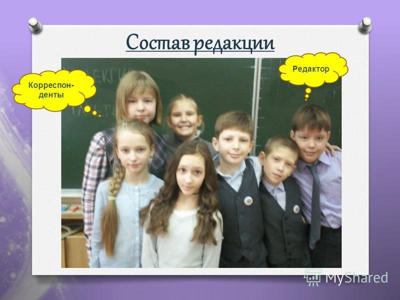 Состав редакции Редактор Корреспон- денты