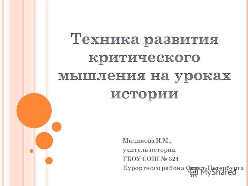 Маликова Н.М., учитель истории ГБОУ СОШ 324 Курортного района Санкт-Петербурга