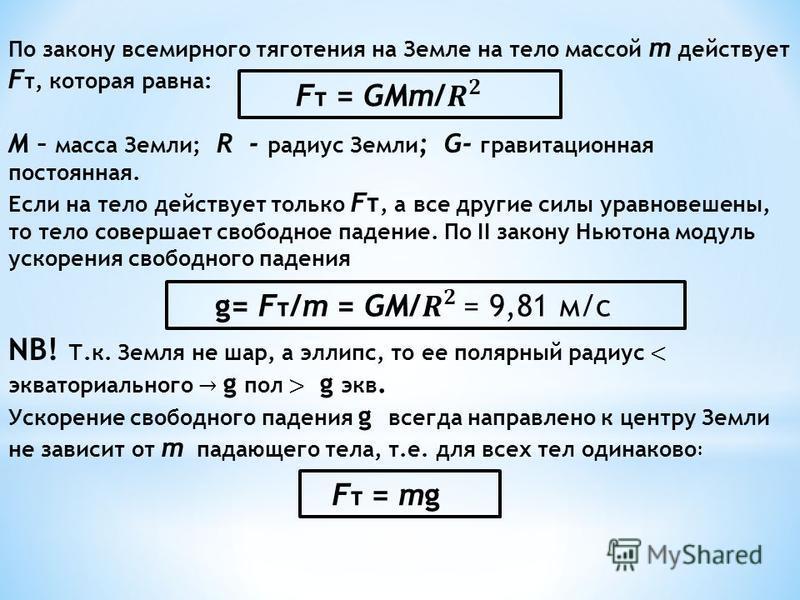 F т = mg