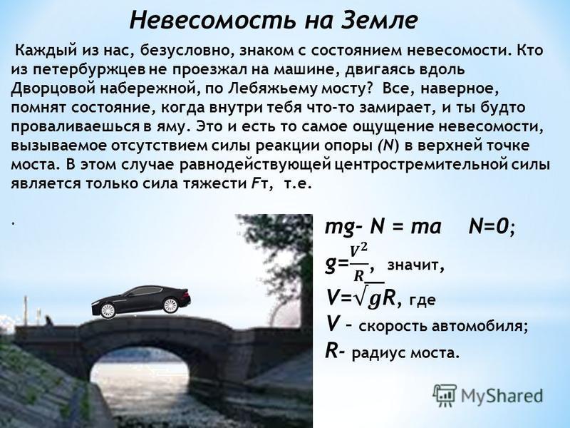 Невесомость на Земле Каждый из нас, безусловно, знаком с состоянием невесомости. Кто из петербуржцев не проезжал на машине, двигаясь вдоль Дворцовой набережной, по Лебяжьему мосту? Все, наверное, помнят состояние, когда внутри тебя что-то замирает, и
