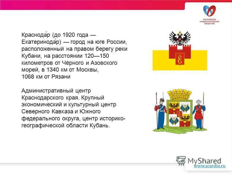 Краснода́р (до 1920 года Екатеринода́р) город на юге России, расположенный на правом берегу реки Кубани, на расстоянии 120150 километров от Чёрного и Азовского морей, в 1340 км от Москвы, 1068 км от Рязани Административный центр Краснодарского края.