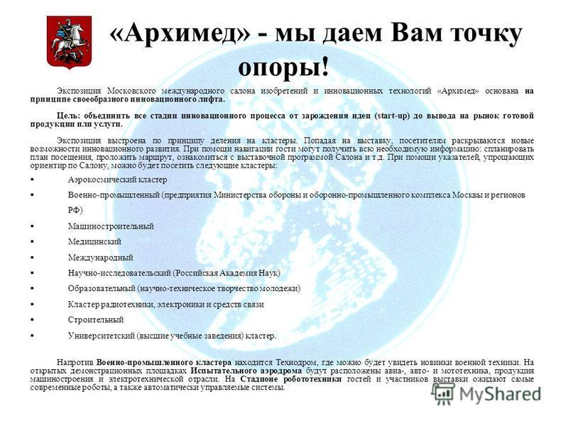 Экспозиция Московского международного салона изобретений и инновационных технологий «Архимед» основана на принципе своеобразного инновационнойго лифта. Цель: объединить все стадии инновационнойго процесса от зарождения идеи (start-up) до вывода на ры