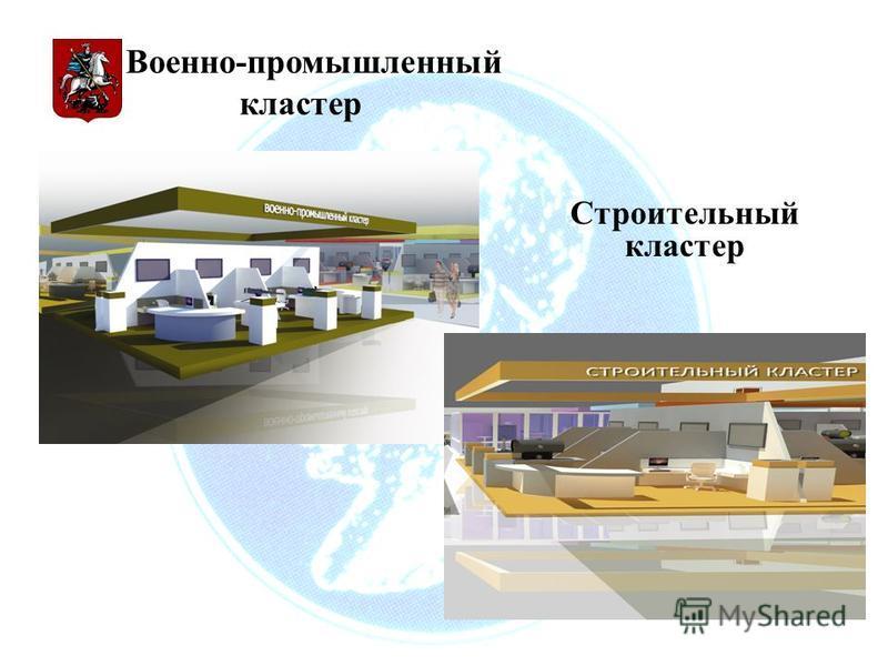 Военно-промышленный кластер Строительный кластер