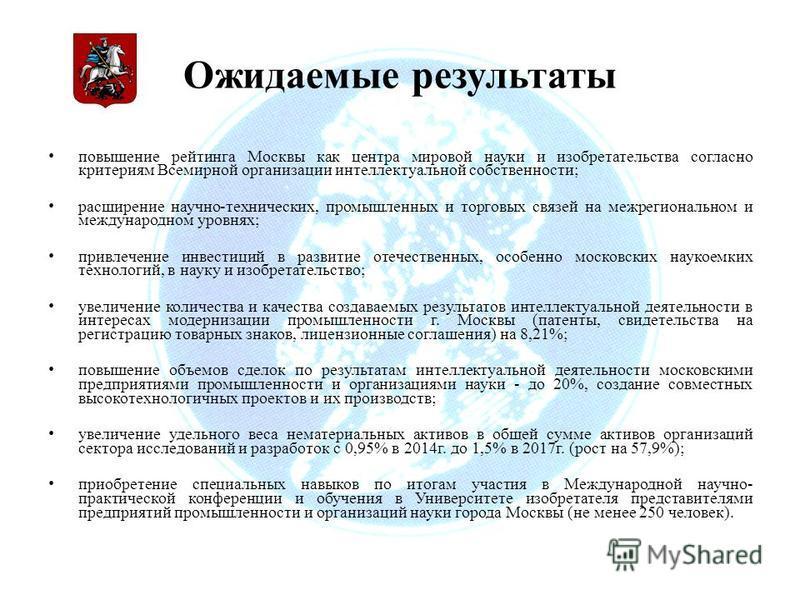 повышение рейтинга Москвы как центра мировой науки и изобретательства согласно критериям Всемирной организации интеллектуальной собственности; расширение научно-технических, промышленных и торговых связей на межрегиональном и международном уровнях; п