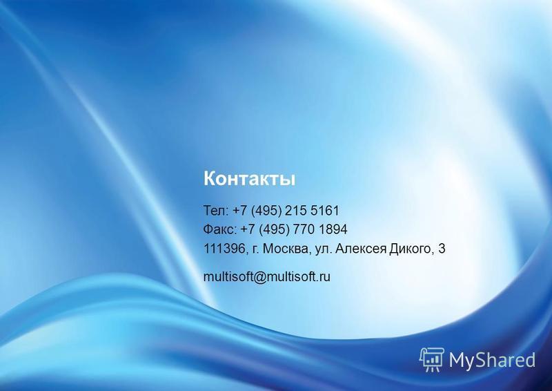 Тел: +7 (495) 215 5161 Факс: +7 (495) 770 1894 111396, г. Москва, ул. Алексея Дикого, 3 multisoft@multisoft.ru Контакты