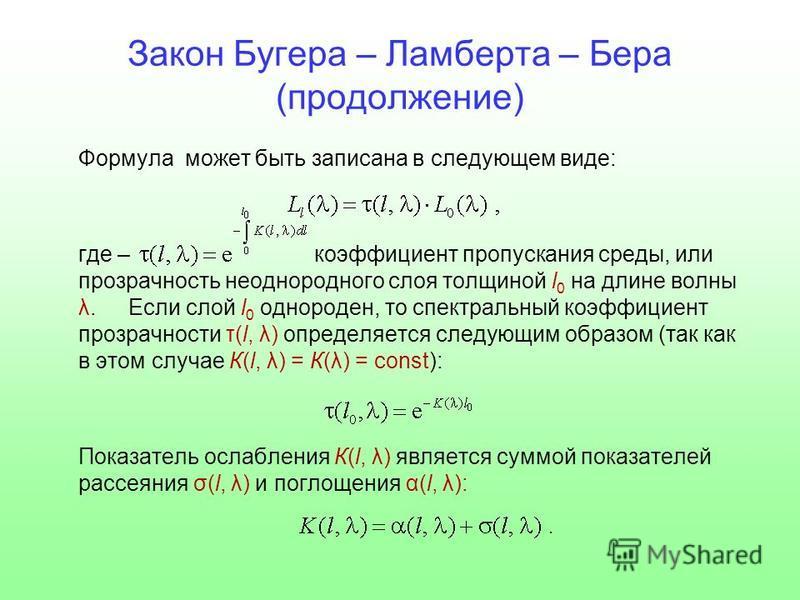 Закон Бугера – Ламберта – Бера (продолжение) Формула может быть записана в следующем виде: где – коэффициент пропускания среды, или прозрачность неоднородного слоя толщиной l 0 на длине волны λ. Если слой l 0 однороден, то спектральный коэффициент пр