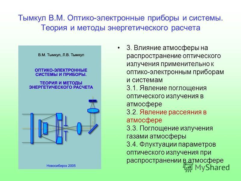 Тымкул В.М. Оптико-электронные приборы и системы. Теория и методы энергетического расчета 3. Влияние атмосферы на распространение оптического излучения применительно к оптико-электронным приборам и системам 3.1. Явление поглощения оптического излучен