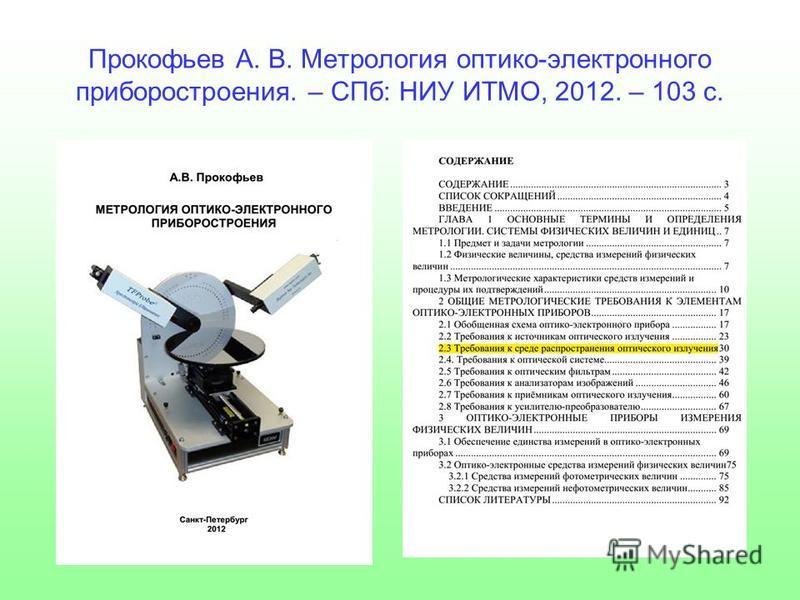 Прокофьев А. В. Метрология оптико-электронного приборостроения. – СПб: НИУ ИТМО, 2012. – 103 с.