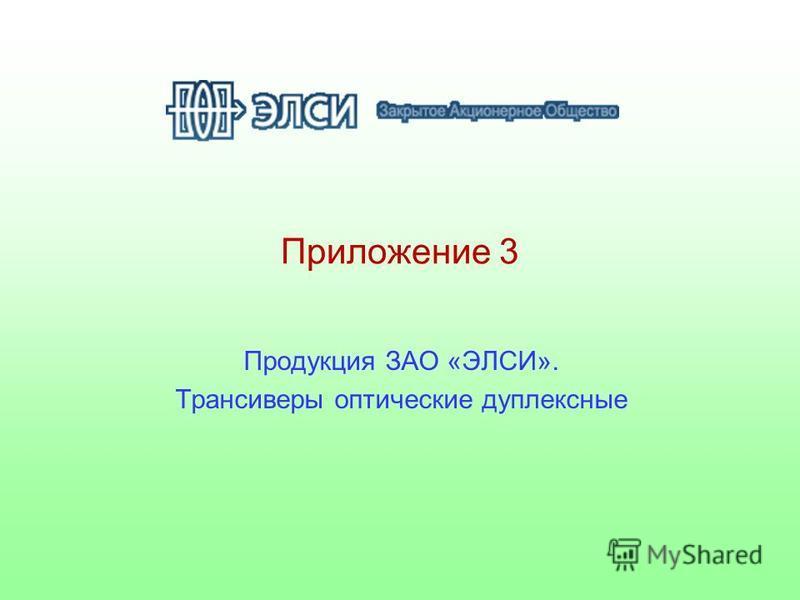 Приложение 3 Продукция ЗАО «ЭЛСИ». Трансиверы оптические дуплексные
