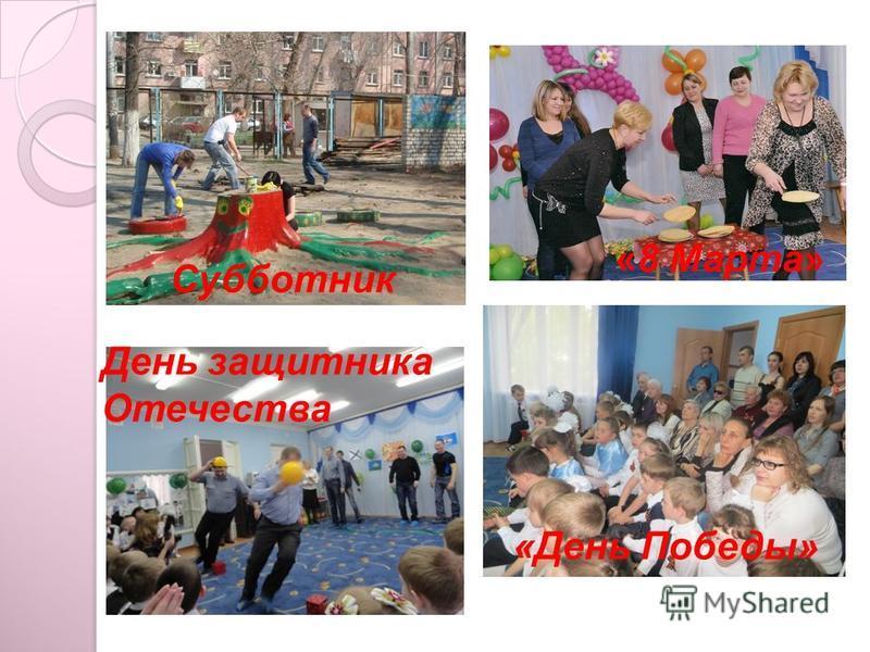 МА Субботник День защитника Отечества «8 Марта» «День Победы»
