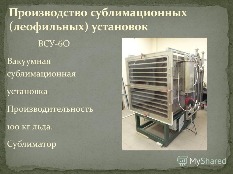 ВСУ-6О Вакуумная сублимационная установка Производительность 100 кг льда. Сублиматор