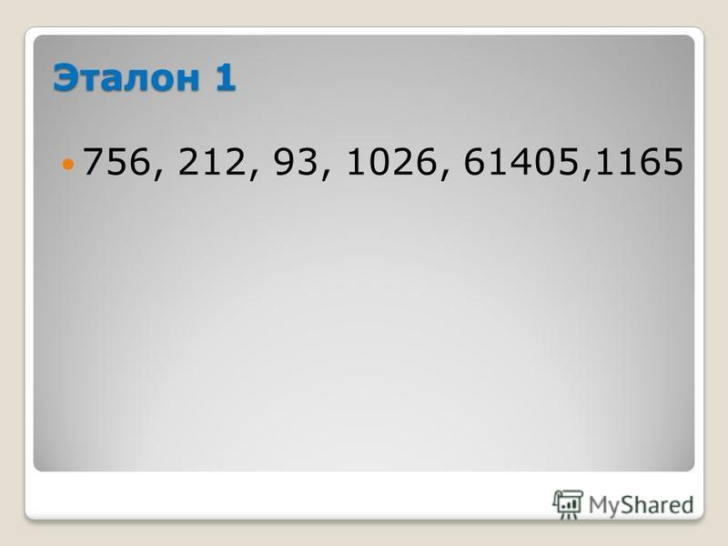 Эталон 1 756, 212, 93, 1026, 61405,1165