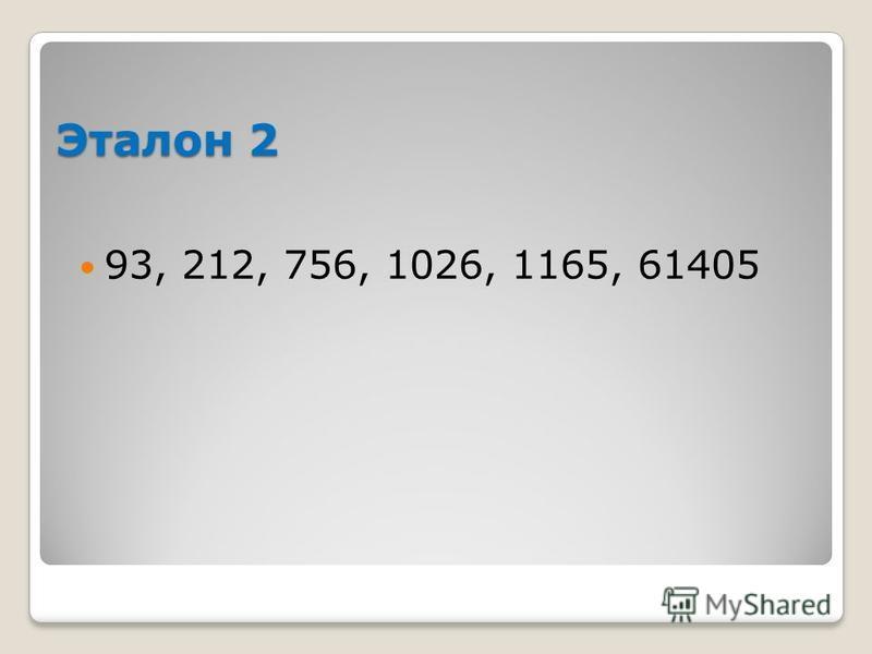 Эталон 2 93, 212, 756, 1026, 1165, 61405