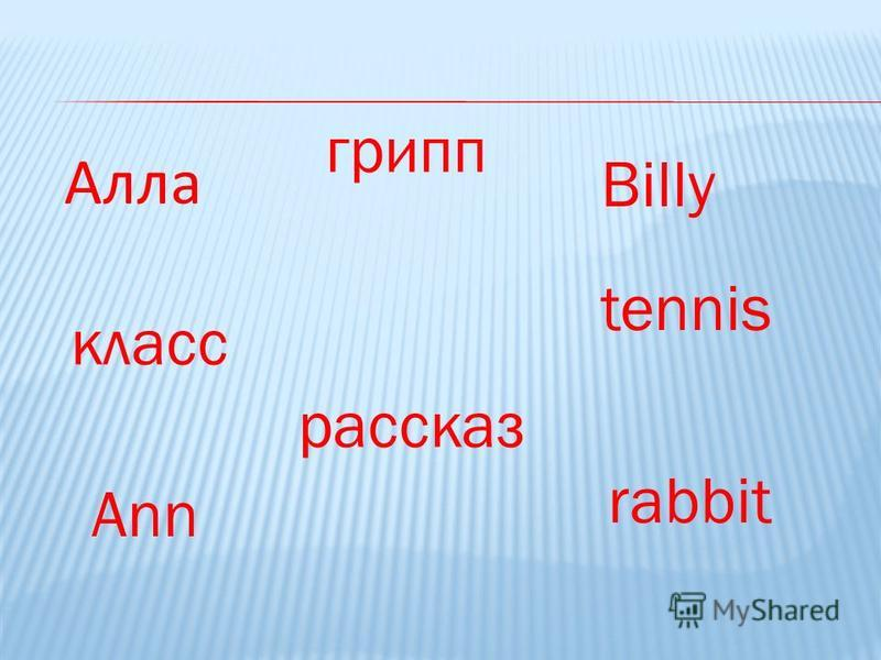 Алла Billy rabbit tennis Ann класс грипп рассказ