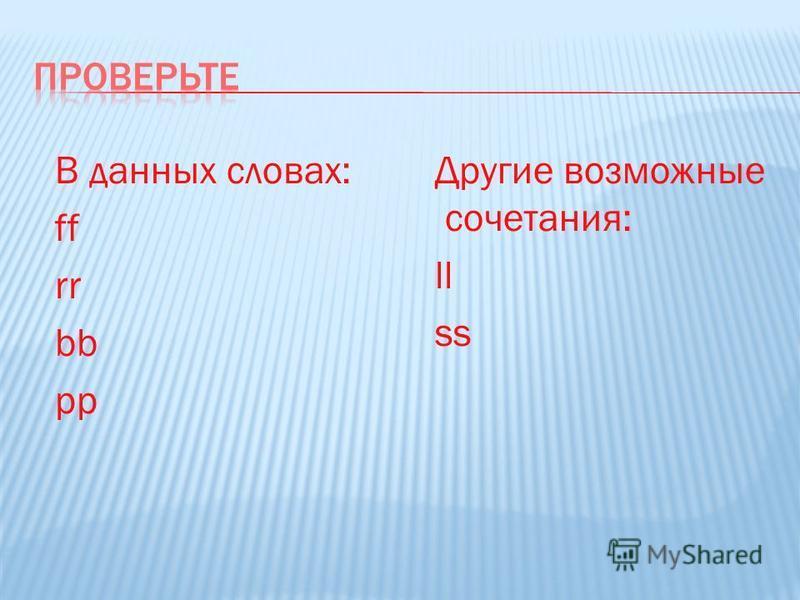 В данных словах: ff rr bb pp Другие возможные сочетания: ll ss