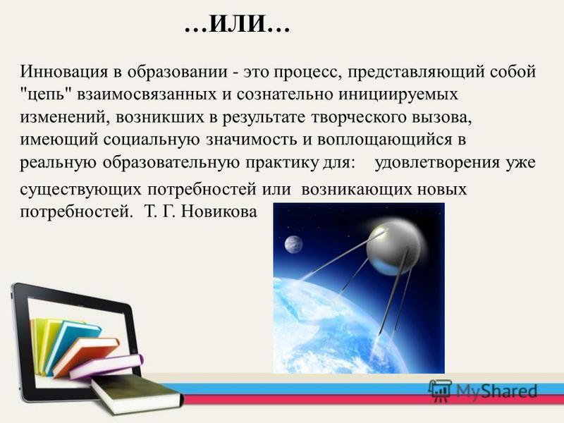 …ИЛИ… Инновация в образовании - это процесс, представляющий собой