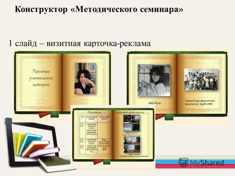 Конструктор «Методического семинара» 1 слайд – визитная карточка-реклама