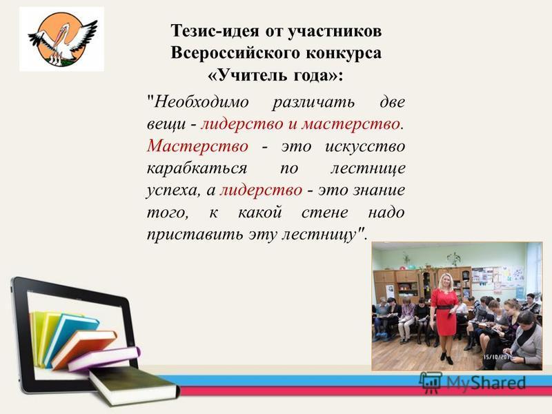 Тезис-идея от участников Всероссийского конкурса «Учитель года»: